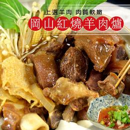 【岡山】紅燒羊肉爐