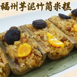 福州芋泥竹筒米糕|蘋果日報推4折