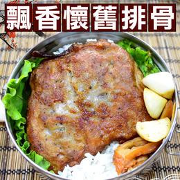 【平民美食】飄香懷舊排骨4片(每片約75g±10%)