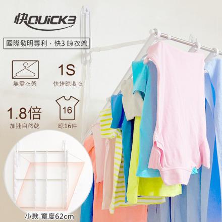 韓國Quick3 萬能晾衣架(小款) (Q3-01-AA)